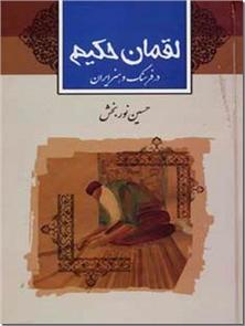 کتاب لقمان حکیم - در فرهنگ و هنر ایران - خرید کتاب از: www.ashja.com - کتابسرای اشجع