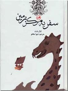 کتاب سفر به مرکز زمین - رمان های کلاسیک برای نوجوانان - خرید کتاب از: www.ashja.com - کتابسرای اشجع
