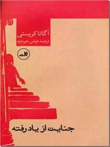 کتاب جنایت از یاد رفته - داستان های جنایی - خرید کتاب از: www.ashja.com - کتابسرای اشجع