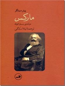 کتاب مارکس -  - خرید کتاب از: www.ashja.com - کتابسرای اشجع