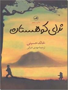 کتاب ندای کوهستان - اثری دیگر از نویسنده بادبادک باز - خرید کتاب از: www.ashja.com - کتابسرای اشجع