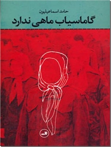 کتاب گاماسیاب ماهی ندارد - رمان فارسی - خرید کتاب از: www.ashja.com - کتابسرای اشجع