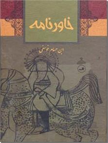 کتاب خاورنامه - ادبیات فارسی - خرید کتاب از: www.ashja.com - کتابسرای اشجع