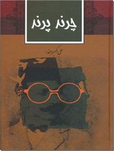 کتاب چرند پرند - ادبیات - خرید کتاب از: www.ashja.com - کتابسرای اشجع