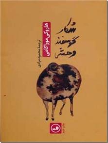کتاب شکار گوسفند وحشی - داستان های ژاپنی - خرید کتاب از: www.ashja.com - کتابسرای اشجع