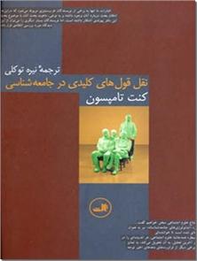 کتاب نقل قول های کلیدی در جامعه شناسی - جامعه شناسی - خرید کتاب از: www.ashja.com - کتابسرای اشجع