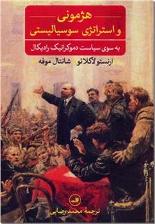 کتاب هژمونی و استراتژی سوسیالیستی - به سوی سیاست دموکراتیک رادیکال - خرید کتاب از: www.ashja.com - کتابسرای اشجع