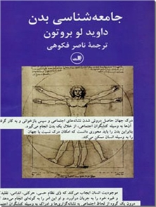 کتاب جامعه شناسی بدن - جامعه شناسی و علوم رفتاری - خرید کتاب از: www.ashja.com - کتابسرای اشجع