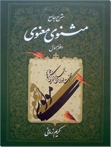 کتاب شرح مثنوی معنوی - کریم زمانی - شرح جامع مثنوی دوره 7 جلدی - خرید کتاب از: www.ashja.com - کتابسرای اشجع