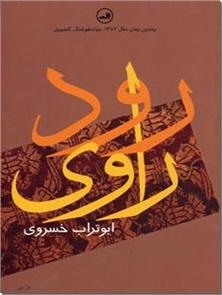 کتاب رود راوی - بهترین رمان سال 1382 بنیاد هوشنگ گلشیری - خرید کتاب از: www.ashja.com - کتابسرای اشجع