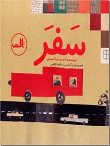 کتاب سفر - داستان کودکان و نوجوانان - خرید کتاب از: www.ashja.com - کتابسرای اشجع