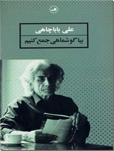 کتاب بیا گوشماهی جمع کنیم - شعر معاصر فارسی - خرید کتاب از: www.ashja.com - کتابسرای اشجع