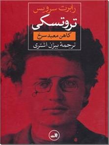 کتاب تروتسکی - کاهن معبد سرخ - خرید کتاب از: www.ashja.com - کتابسرای اشجع