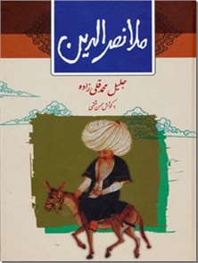 کتاب ملانصرالدین - قصه هایی از ادبیات فارسی ایران - خرید کتاب از: www.ashja.com - کتابسرای اشجع