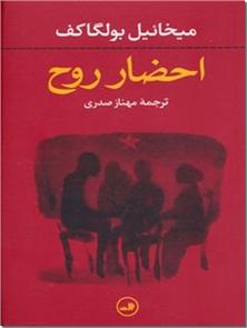 کتاب احضار روح - رمان روسی - خرید کتاب از: www.ashja.com - کتابسرای اشجع