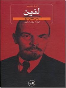 کتاب لنین - زندگینامه - روسیه - خرید کتاب از: www.ashja.com - کتابسرای اشجع