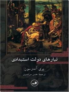 کتاب تبارهای دولتهای استبدادی - جامعه پذیری سیاسی و اکثریت های توده وار - خرید کتاب از: www.ashja.com - کتابسرای اشجع