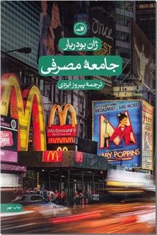 کتاب جامعه مصرفی - اسطوره ها و ساختارها - خرید کتاب از: www.ashja.com - کتابسرای اشجع
