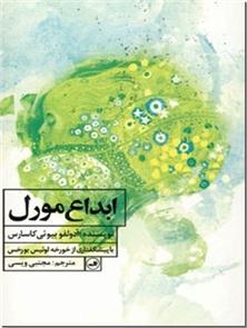 کتاب ابداع مورل - رمان خارجی - خرید کتاب از: www.ashja.com - کتابسرای اشجع