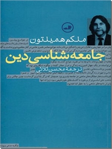 کتاب جامعه شناسی دین -  - خرید کتاب از: www.ashja.com - کتابسرای اشجع