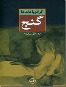 کتاب گنج - رمان ایتالیایی - خرید کتاب از: www.ashja.com - کتابسرای اشجع
