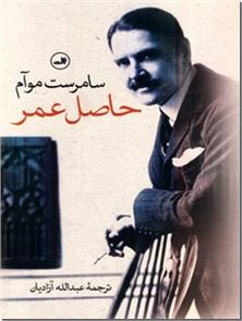 کتاب حاصل عمر - داستان های انگلیسی - خرید کتاب از: www.ashja.com - کتابسرای اشجع