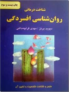 کتاب شناخت درمانی روانشناسی افسردگی - فنون و شناخت شخصیت و تغییر آن - خرید کتاب از: www.ashja.com - کتابسرای اشجع
