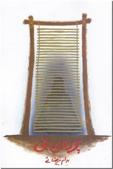 کتاب جدال با جهل - سینما و تئاتر - خرید کتاب از: www.ashja.com - کتابسرای اشجع