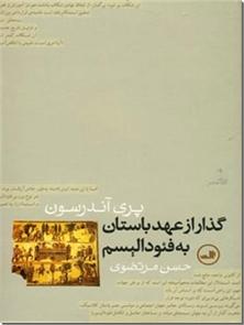 کتاب گذار از عهد باستان به فئودالیسم - تاریخ جهان - خرید کتاب از: www.ashja.com - کتابسرای اشجع