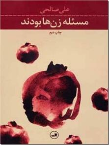 کتاب مسئله زن ها بودند - رمان فارسی - خرید کتاب از: www.ashja.com - کتابسرای اشجع