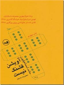 کتاب آویشن قشنگ نیست - مجموعه داستان فارسی - خرید کتاب از: www.ashja.com - کتابسرای اشجع