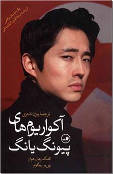کتاب آکواریوم های پیونگ یانگ - داستانی از کره شمالی - خرید کتاب از: www.ashja.com - کتابسرای اشجع