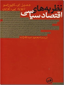 کتاب نظریه های اقتصاد سیاسی - سیاست - خرید کتاب از: www.ashja.com - کتابسرای اشجع