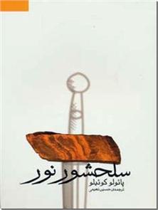 کتاب سلحشور نور - رمان برزیلی - رزم آور نور - خرید کتاب از: www.ashja.com - کتابسرای اشجع