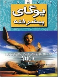 کتاب یوگای پیشرفته - درمان بیماریها به وسیله یوگا - خرید کتاب از: www.ashja.com - کتابسرای اشجع