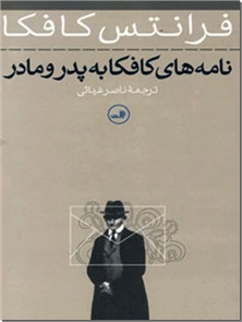 کتاب نامه های کافکا به پدر و مادر - ادبیات معاصر جهان - خرید کتاب از: www.ashja.com - کتابسرای اشجع