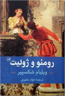 کتاب رومئو و ژولیت -  - خرید کتاب از: www.ashja.com - کتابسرای اشجع