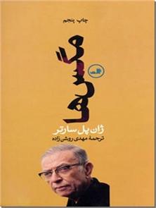 کتاب مگس ها -  - خرید کتاب از: www.ashja.com - کتابسرای اشجع