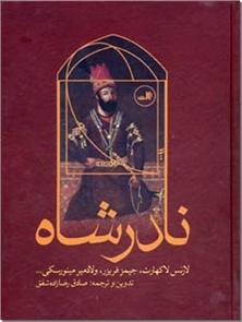 کتاب نادرشاه - تاریخ ایران - نادر شاه - خرید کتاب از: www.ashja.com - کتابسرای اشجع