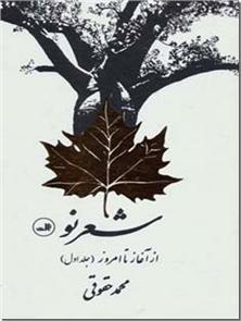 کتاب شعر نو از آغاز تا امروز - دوره دو جلدی - خرید کتاب از: www.ashja.com - کتابسرای اشجع