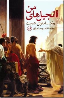 کتاب انجیل های من - ادبیات داستانی - خرید کتاب از: www.ashja.com - کتابسرای اشجع