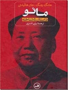کتاب مائو - داستان ناشناخته - سیاست - خرید کتاب از: www.ashja.com - کتابسرای اشجع