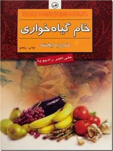 کتاب خام گیاه خواری - خام یا پخته - خرید کتاب از: www.ashja.com - کتابسرای اشجع
