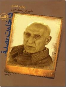 کتاب در خلوت مصدق - تاریخ ایران - خرید کتاب از: www.ashja.com - کتابسرای اشجع