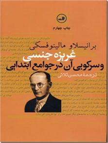 کتاب غریزه جنسی - و سرکوبی آن در جوامع ابتدایی - خرید کتاب از: www.ashja.com - کتابسرای اشجع