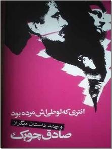 کتاب انتری که لوطی اش مرده بود - به همراه چند داستان دیگر - خرید کتاب از: www.ashja.com - کتابسرای اشجع