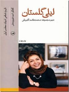 کتاب تاریخ شفاهی ادبیات معاصر ایران - لیلی گلستان -  - خرید کتاب از: www.ashja.com - کتابسرای اشجع