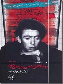 کتاب در ماگادان کسی پیر نمی شود - یادمانده های دکتر عطاء صفوی از اردوگاه های دایی یوسف - خرید کتاب از: www.ashja.com - کتابسرای اشجع