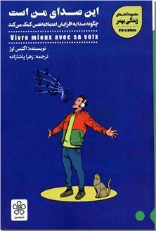 کتاب قدرت مثبت اندیشی -  - خرید کتاب از: www.ashja.com - کتابسرای اشجع