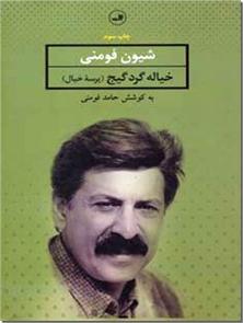 کتاب خیاله گرده گیج - پرسه خیال - مجموعه شعر گیلکی - خرید کتاب از: www.ashja.com - کتابسرای اشجع